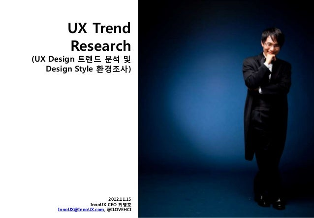 UX Trend        Research(UX Design 트렌드 분석 및   Design Style 홖경조사)                        2012.11.15                 InnoUX ...