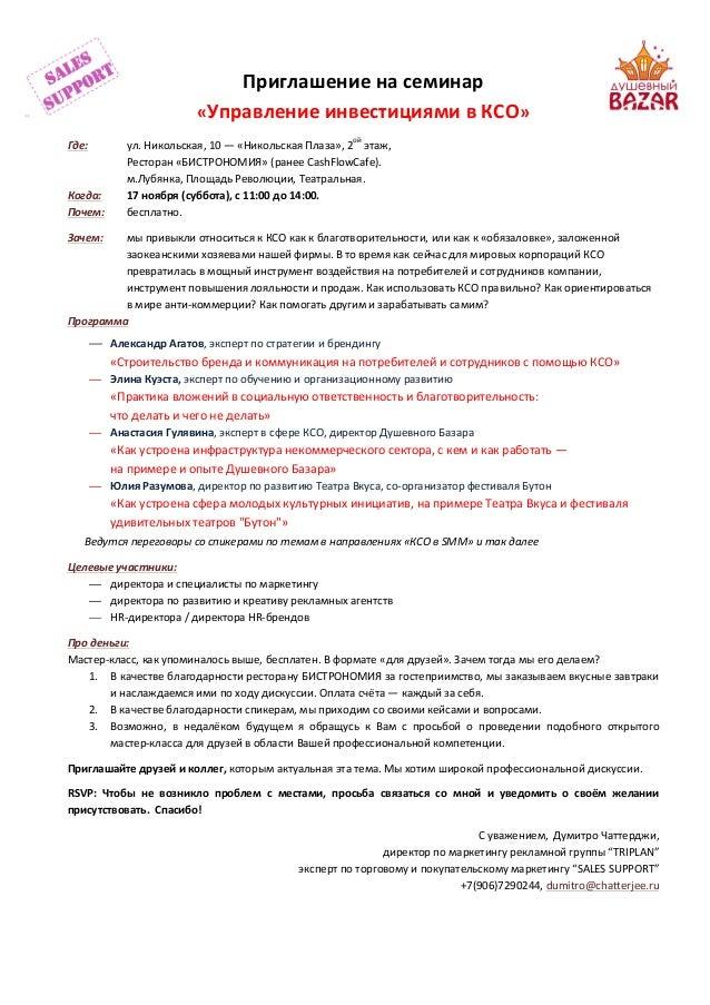 Приглашение на семинар                                           «Управление инвестициями в КСО»          ...