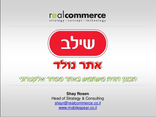 אתר נולדתכנון חווית משתמש באתר מסחר אלקטרוני                 Shay Rosen         Head of Strategy & Consulting         ...