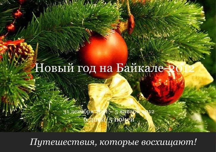 Путешествия, которые восхищают!  6 дней/5 ночей 31 декабря 2011 – 5 января 2012 Новый год   на Байкале-2012