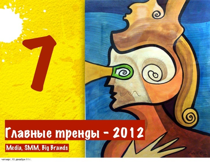 7  Главные тренды - 2012   Media, SMM, Big Brandsчетверг, 15 декабря 11г.