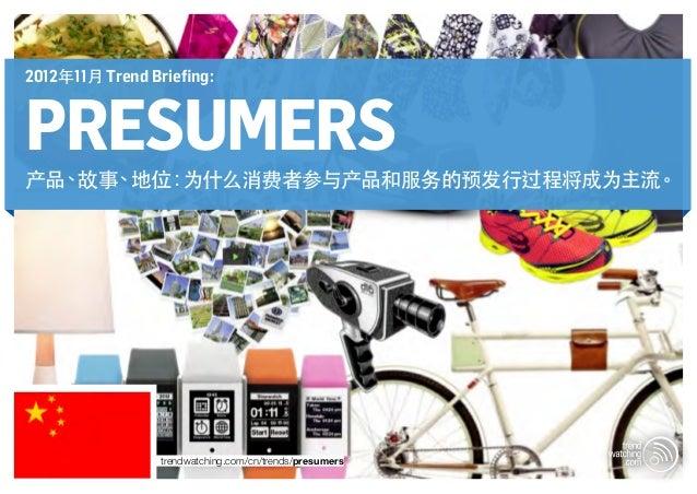 2012年11月 Trend Briefing:PRESUMERS产品、故事、地位:为什么消费者参与产品和服务的预发行过程将成为主流。                 trendwatching.com/cn/trends/presumers