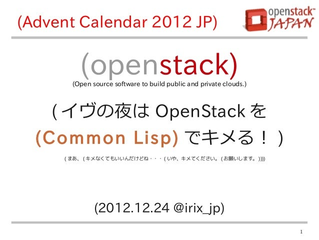 (Advent Calendar 2012 JP)         (openstack)       (Open source software to build public and private clouds.)    ( イヴの夜は ...