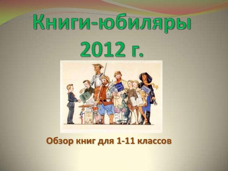Обзор книг для 1-11 классов