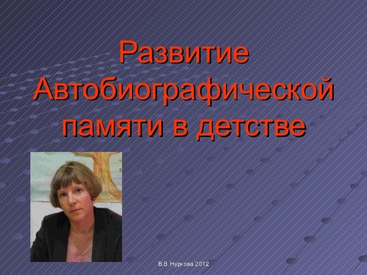 Развитие Автобиографической памяти в детстве В.В.Нуркова 2012