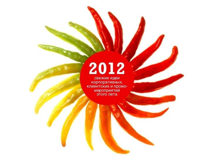 2012   свежие идеи  корпоративных,клиентских и промо-   мероприятий    этого лета