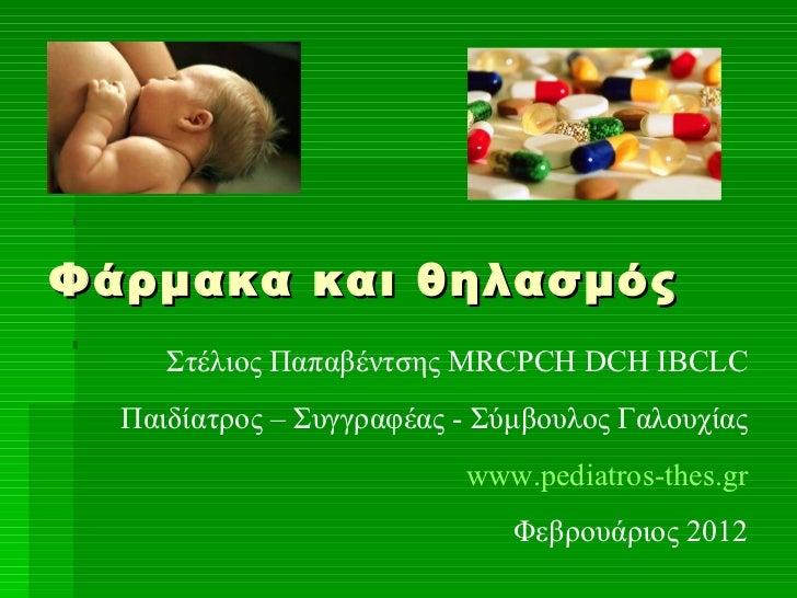 Φάρμακα και θηλασμός Στέλιος Παπαβέντσης Μ RCPCH DCH IBCLC Παιδίατρος – Συγγραφέας - Σύμβουλος Γαλουχίας www.pediatros-the...