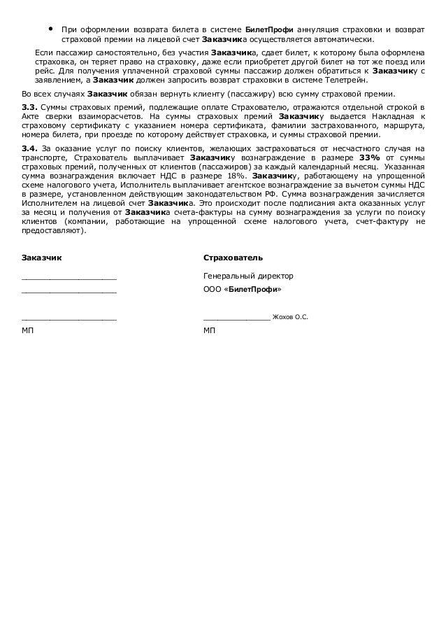 Гост 31369 2018 скачать бесплатно в pdf