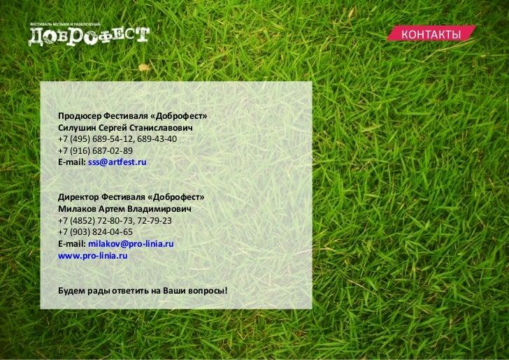 Доб�о�е��2012П�едложение па��не�ам