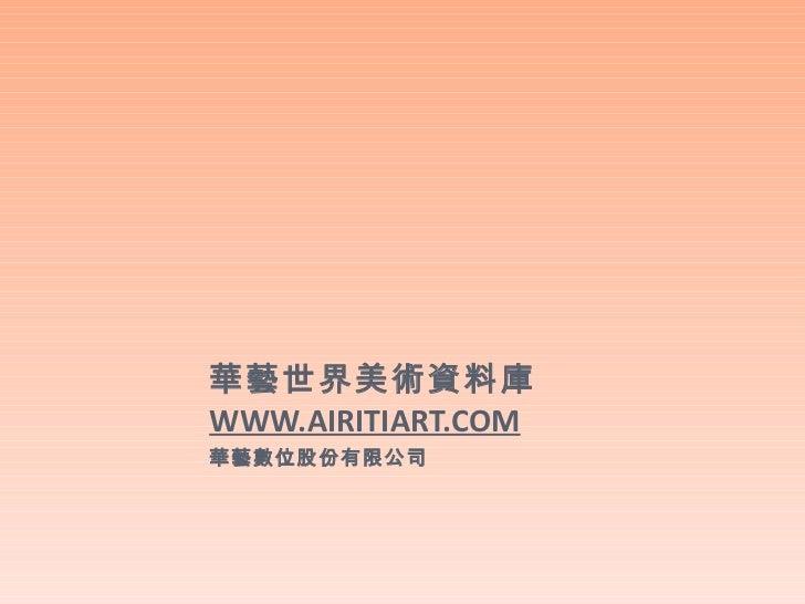 華藝世界美術資料庫WWW.AIRITIART.COM華藝數位股份有限公司