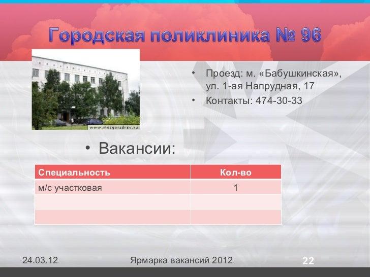 Поликлиника 12 нижний новгород московское шоссе официальный сайт