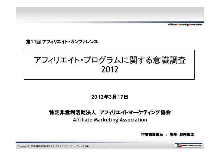 第11回 アフィリエイト・カンファレンス           回 アフィリエイト・                アフィリエイト・プログラムに関する意識調査                          2012              ...
