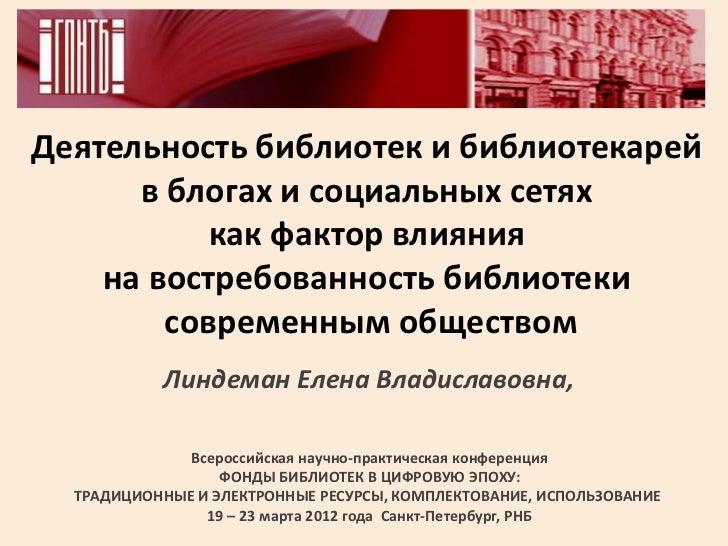 Деятельность библиотек и библиотекарей      в блогах и социальных сетях           как фактор влияния    на востребованност...