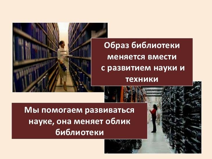 Деятельность библиотек в блогах и соцсетях (СПб2012) Slide 2