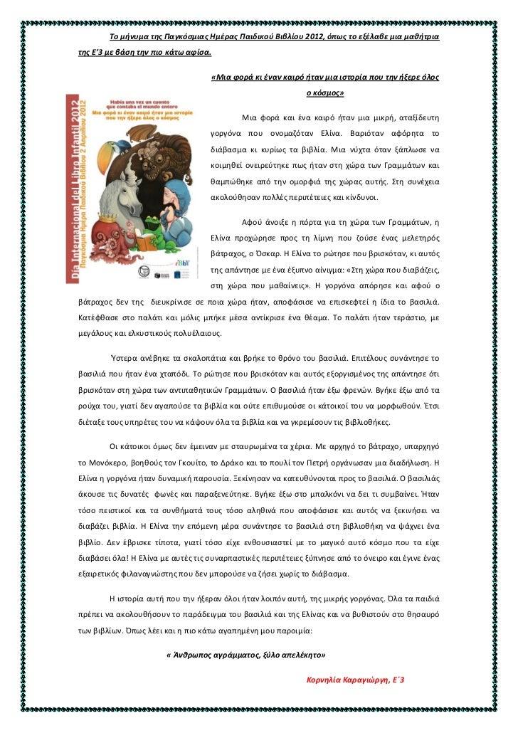 Το μήνυμα της Παγκόσμιας Ημέρας Παιδικού Βιβλίου 2012, όπως το εξέλαβε μια μαθήτριατης Ε'3 με βάση την πιο κάτω αφίσα.    ...