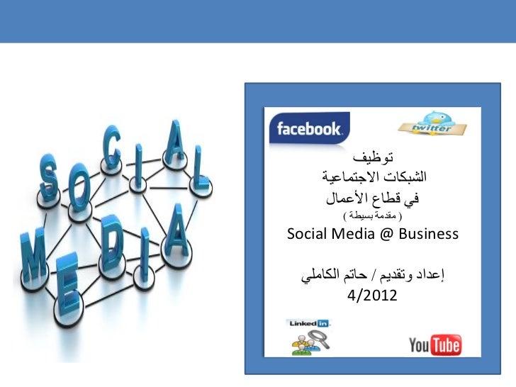 توظيف     الشبكات االجتماعية      في قطاع األعمال        ( مقدمة بسيطة )Social Media @ Business إعداد وتقديم ...