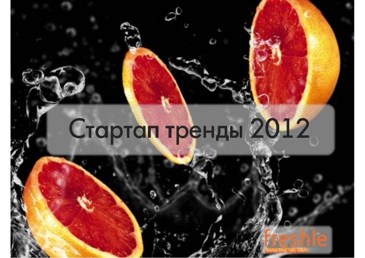 Стартап тренды 2012