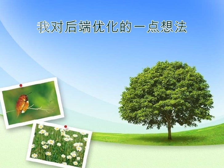 Jametong@童家旺work@alipay (2010.8-)work@alibaba(2005.5-2010.8)work@浙江移动台州公司 (2003.12-2005.5)Blog @ http://www.dbthink.com/ma...