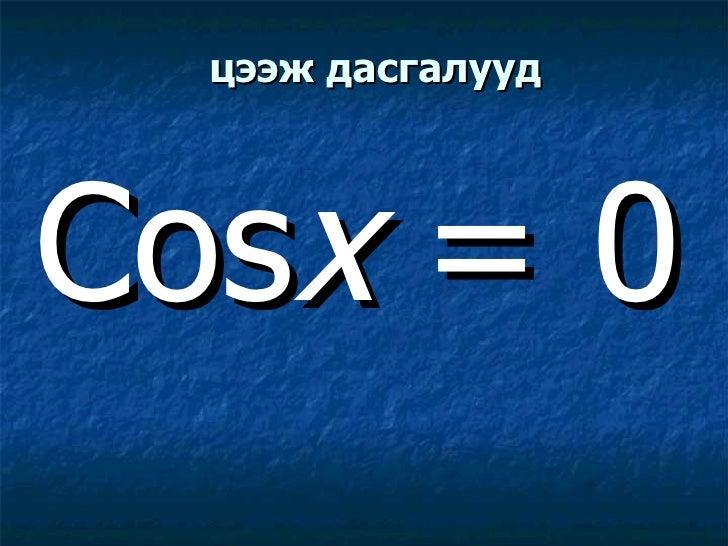 цээж дасгалуудCosx = 0