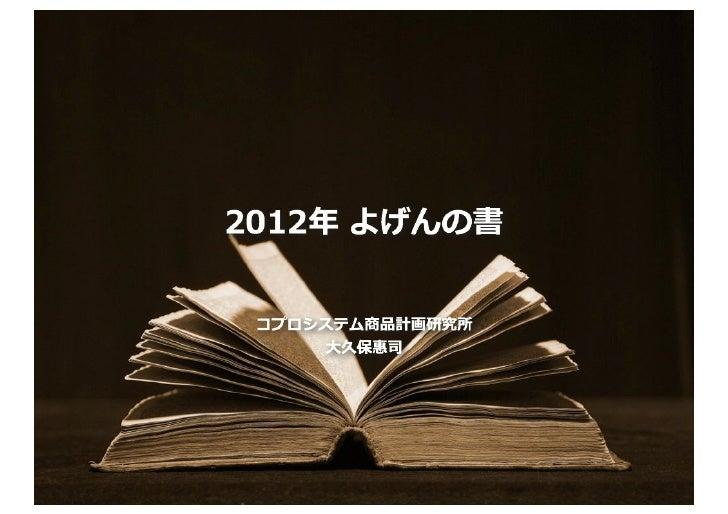 2012年 よげんの書
