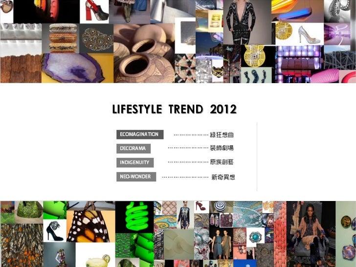 生活型態趨勢分析 2012