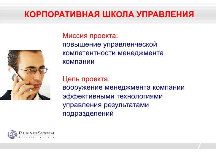 кп корпоративная школа управления-интенсивный курс-2012 Slide 3