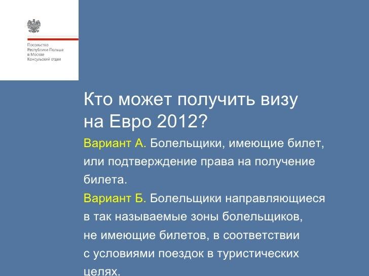 2012 Slide 2