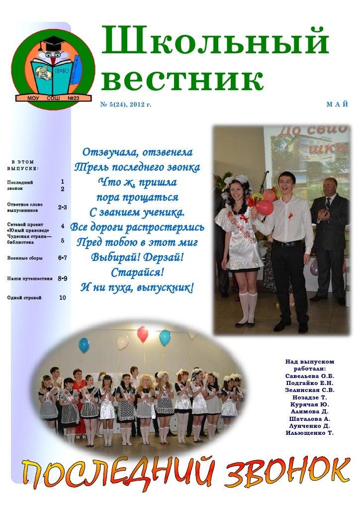 Школьный                           вестник                           № 5(24), 2012 г.                  МАЙ                ...