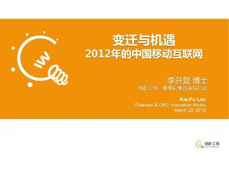 变迁与机遇 :2012年的中国移动互联网