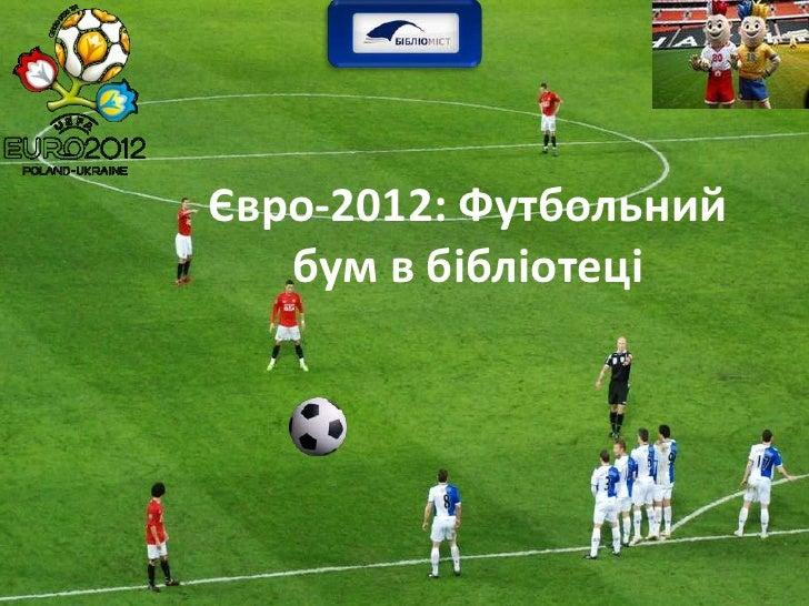 Євро-2012: Футбольний   бум в бібліотеці