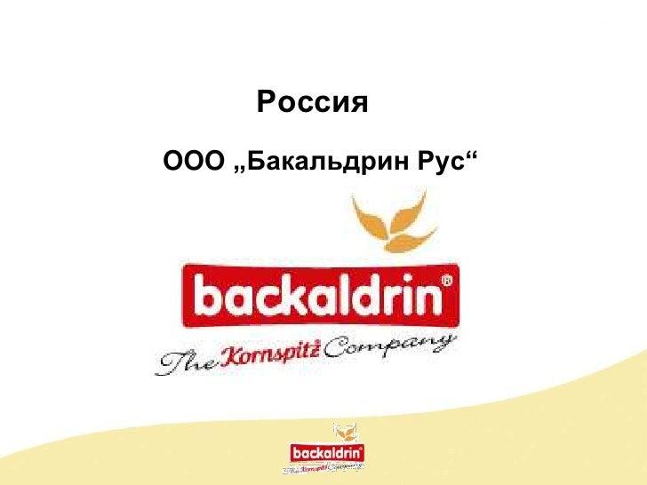 "РоссияOOO ""Бакальдрин Рус"""