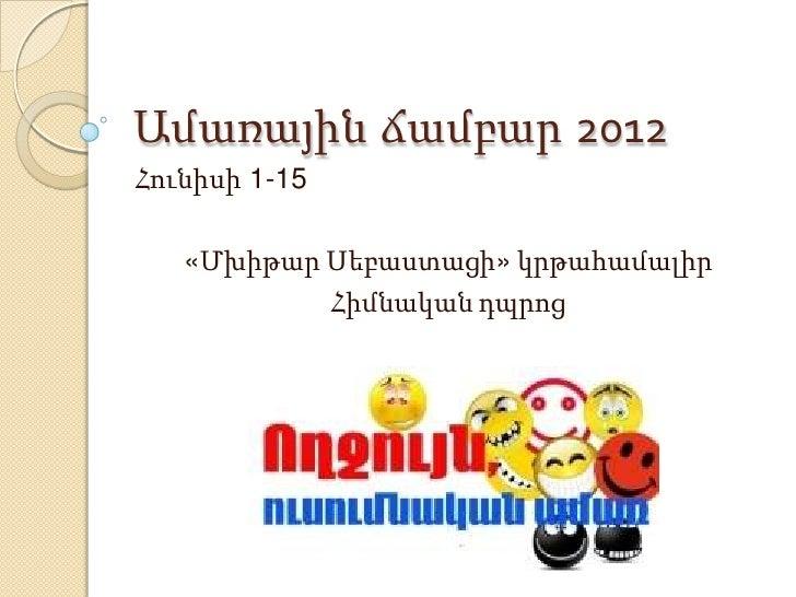 Ամառային ճամբար 2012Հունիսի 1-15   «Մխիթար Սեբաստացի» կրթահամալիր           Հիմնական դպրոց