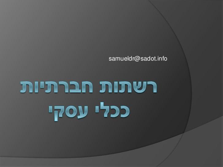 samueldr@sadot.info