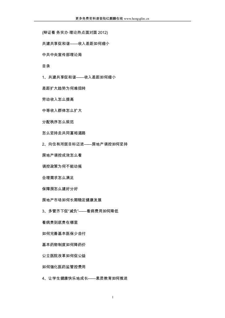 更多免费资料请登陆红麒麟在线 www.hongqilin.cn  (辩证看 务实办·理论热点面对面 2012)  共建共享促和谐——收入差距如何缩小  中共中央宣传部理论局  目录  1、共建共享促和谐——收入差距如何缩小  差距扩大趋势为何难...