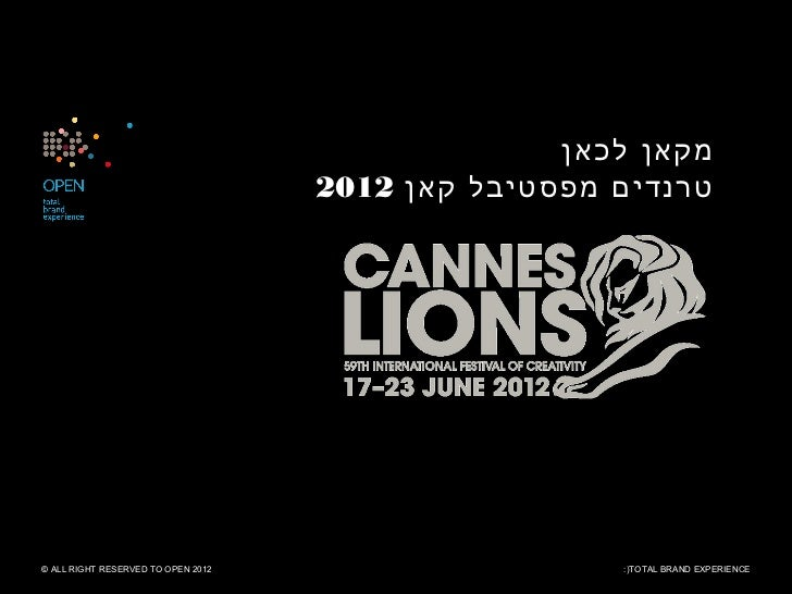 מקאן לכאן                                    2012 טרנדים מפסטיבל קאן© ALL RIGHT RESERVED TO OPEN 2012                 ...