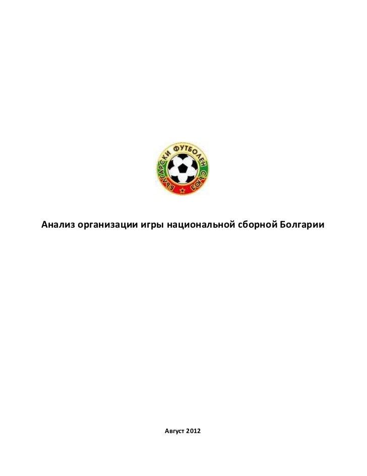 Анализ организации игры национальной сборной Болгарии                       Август 2012