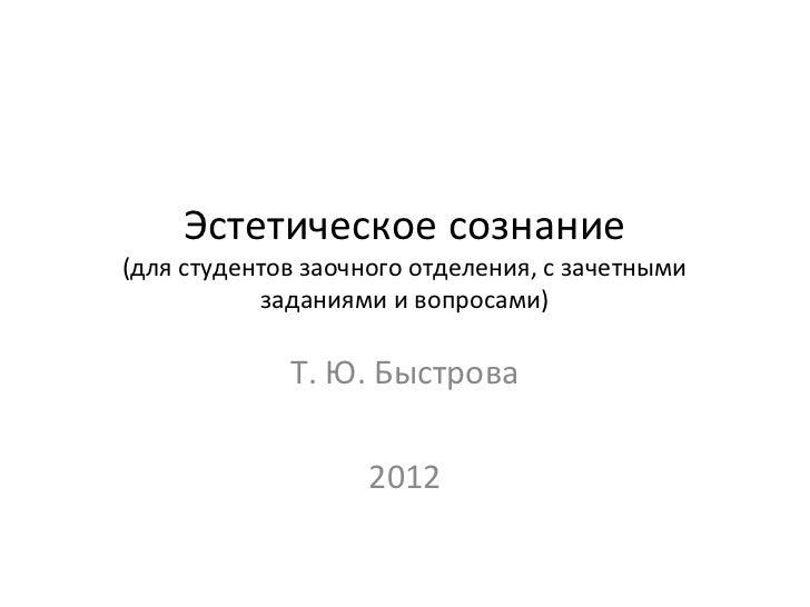 Эстетическое сознание(для студентов заочного отделения, с зачетными           заданиями и вопросами)             Т. Ю. Быс...