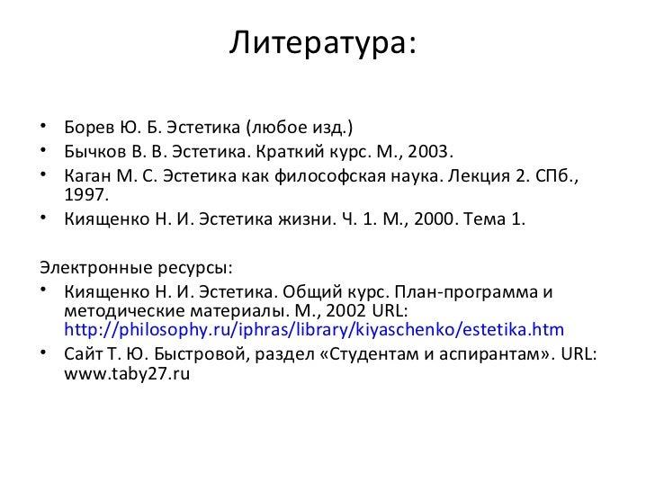 эстетика з.о. 2012 Slide 2