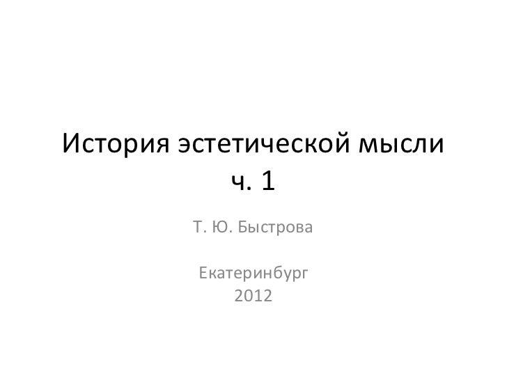 История эстетической мысли            ч. 1        Т. Ю. Быстрова         Екатеринбург             2012
