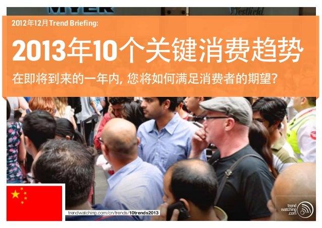2012年12月Trend Briefing:2013年10个关键消费趋势在即将到来的一年内,您将如何满足消费者的期望?               trendwatching.com/cn/trends/10trends2013