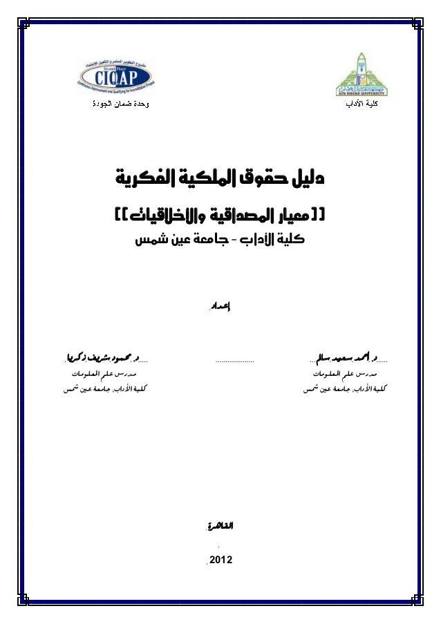 دليل حقوق امللكية الفكرية                ((معيار املصداقية واألخالقيات))                      كلية األداب - جامعة عني...