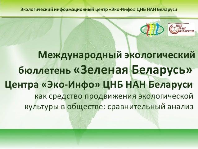 Экологический информационный центр «Эко-Инфо» ЦНБ НАН Беларуси      Международный экологический  бюллетень «Зеленая Белару...
