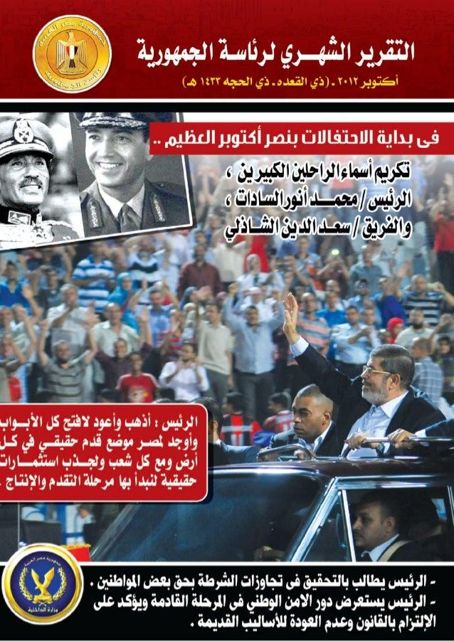 كشف حساب الشهري لرئاسة الجمهورية المصرية لشهر أكتوبر 2012