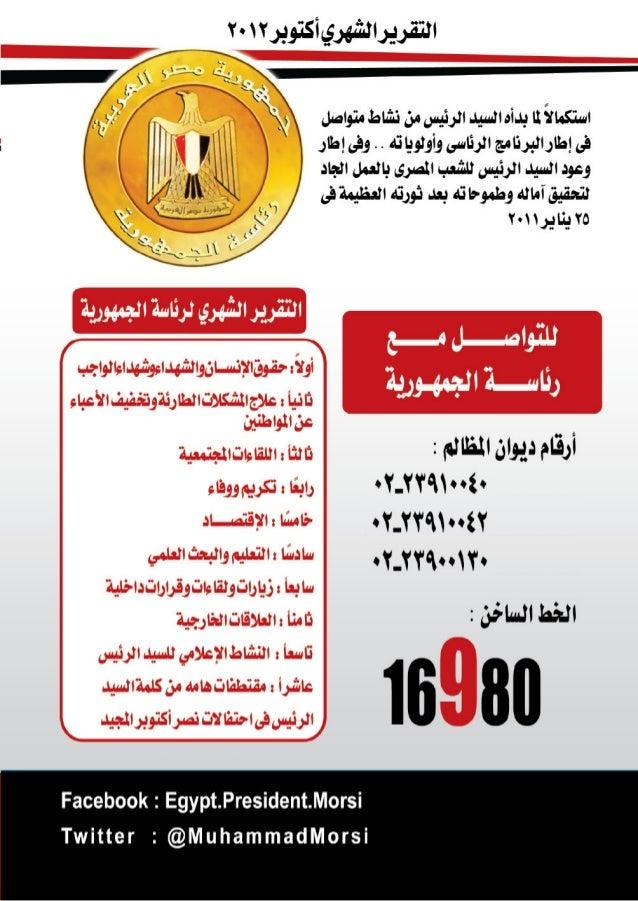 كشف حساب الشهري لرئاسة الجمهورية المصرية لشهر أكتوبر 2012 Slide 2