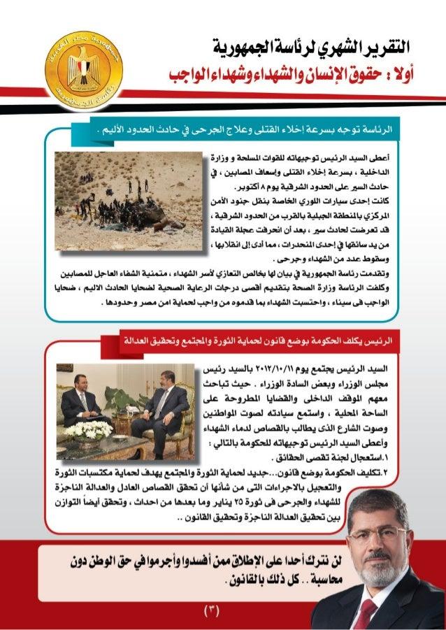 كشف حساب الشهري لرئاسة الجمهورية المصرية لشهر أكتوبر 2012 Slide 3