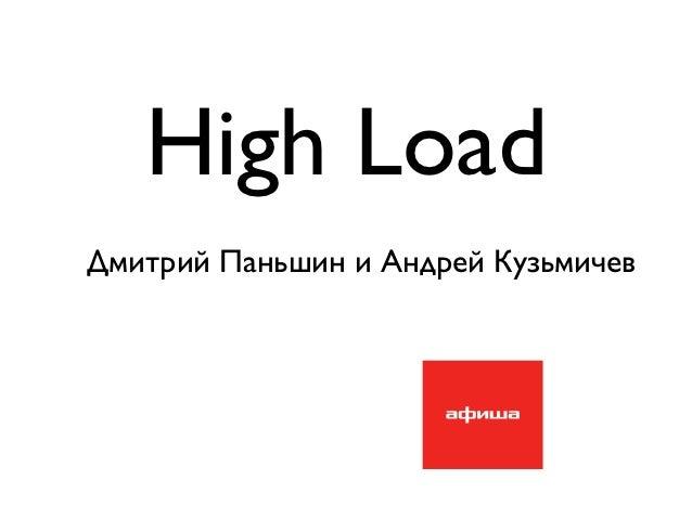 High LoadДмитрий Паньшин и Андрей Кузьмичев