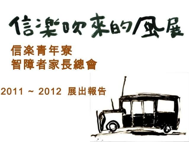 信楽青年寮 智障者家長總會2011 ~ 2012 展出報告