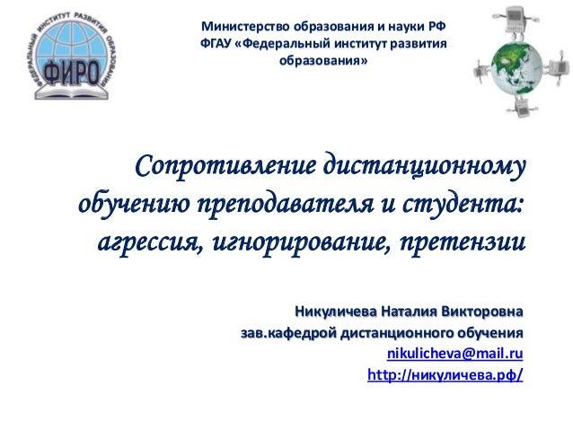 Министерство образования и науки РФ         ФГАУ «Федеральный институт развития                    образования»     Сопрот...