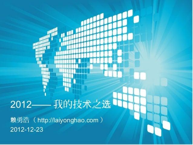 2012—— 我的技术之选赖勇浩( http://laiyonghao.com )2012-12-23