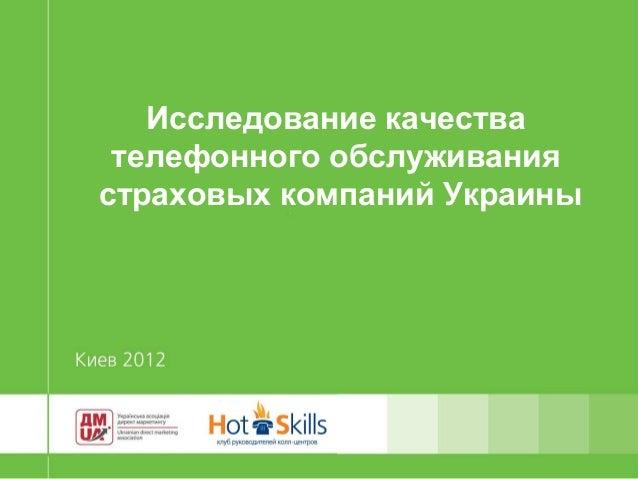 Исследование качества телефонного обслуживаниястраховых компаний Украины